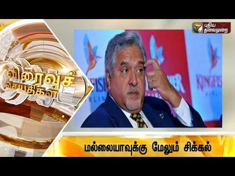 Speed-News-14-04-2016-Puthiyathalaimurai-TV