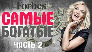 Самые богатые и успешные российские звезды (рейтинг Forbes) - Часть 2