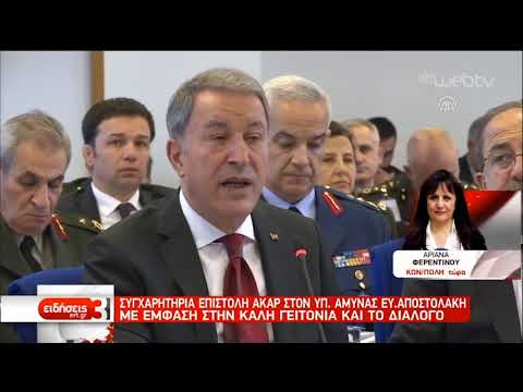 Πρόσκληση Ακάρ στον Ε. Αποστολάκη να επισκεφθεί την Τουρκία | 29/1/2019 | ΕΡΤ