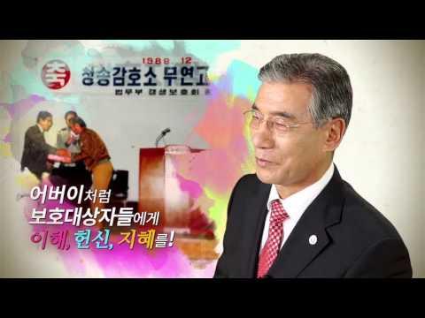 한국법무보호복지공단 비전영상