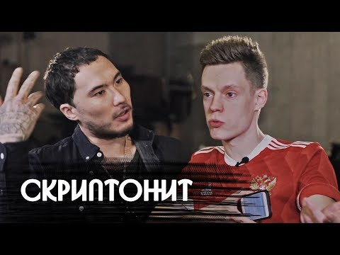 Скриптонит – Большое откровенное интервью у Юрия Дудя