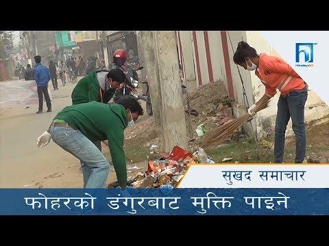 (नेपालगञ्जकाे फोहरमैला संकलन तथा व्यवस्थापन केन्द्रकाे निर्माण अन्तिम चरणमा   HIMALAYA KHABAR - Duration: 2 minutes, 45...)