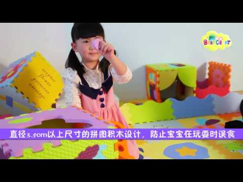 Taiwan BABYGREAT Touch & Learning Puzzle Mat with PE Ball ( UP-M1208)