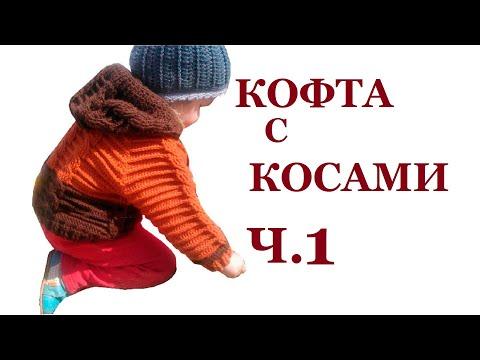 ВЯЖЕМ КОФТУ С КОСАМИ крючком Ч.1 видео