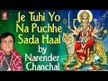 Je Tuhi Yo Na Puchhe Sada Haal | Narender Chanchal | Latest Mata Ki Bhetein 2016 | Bhakti Sansaar
