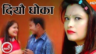 Diyo Dhoka - Kamal Sushant KC & Sanjina Shrestha   Bhawana Music Solution