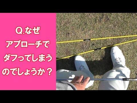【長岡プロのゴルフレッスン】Q.なぜアプローチでダフってしま …