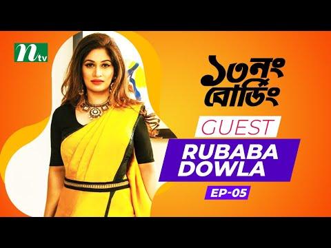 Video 13 NO BOARDING| ১৩নং বোর্ডিং |EP 05| Rubaba Dowla | Swagata | Pran Roy | Celebrity Laughter Show download in MP3, 3GP, MP4, WEBM, AVI, FLV January 2017
