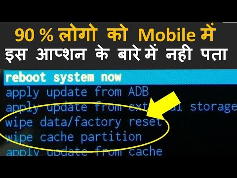 What is Wipe Cache Partition & Wipe Data / Factory Reset Option ? Android System Recovery