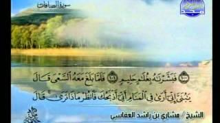 المصحف الكامل 23 للشيخ مشاري بن راشد العفاسي حفظه الله