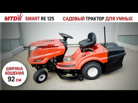 Садовый трактор MTD SMART RE 125 с травосборником - видео №1