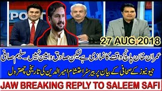 Video Pakistan News Live  Barrister Ahtasham Amir ud Din Mouth Breaking Reply to Saleem Safi The Reporters MP3, 3GP, MP4, WEBM, AVI, FLV Desember 2018