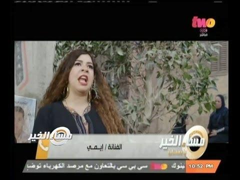 """إيمي سمير غانم عن شخصيتها في """"فيفا أطاطا"""": أنا أصلا """"بيئة"""""""