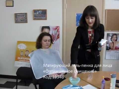 Download Video Мастер-класс по уходу за лицом с косметикой от Oriflame