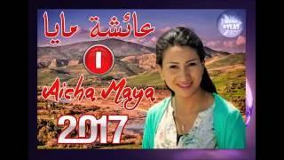 Download Lagu Aicha Maya 2017 : Tlla Digui Tayri   عـائشة مايــا 2017: تلا ديكي تايري Mp3