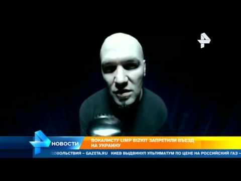 Лидера группы Limp Bizkit внесли в чёрный список на Украине (видео)