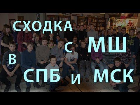 Приглашение на встречу МШ с подписчиками. - DomaVideo.Ru