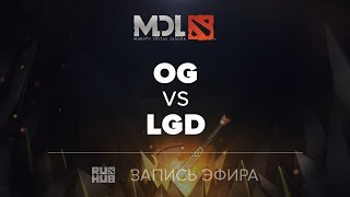 OG vs LGD, MDL2017, game 2 [Lex, 4ce]