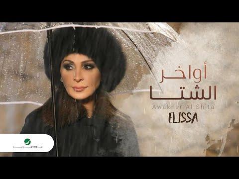 Elissa - Awakher Al Shita / اليسا - أواخر الشتا (видео)