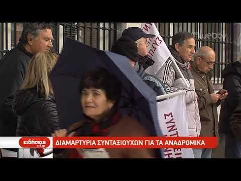 Διαμαρτυρία συνταξιούχων για τα αναδρομικά | 12/12/2019 | ΕΡΤ
