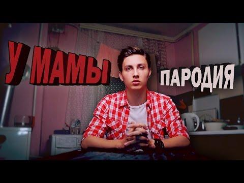 ПАРОДИЯ: Потап и Настя - У МАМЫ (умамы) (видео)