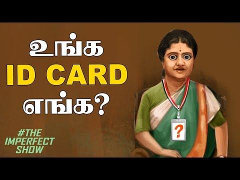 Sasikala ADMK-ல இல்ல - OPS | வெறுப்பு ஏத்தாத ப்ளிப்ஸு | தி இம்பர்ஃபெக்ட் ஷோ