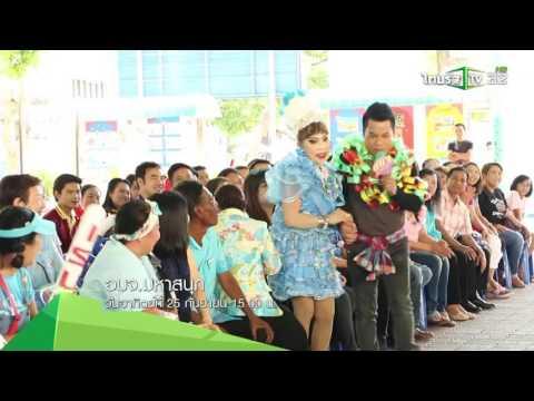 [Teaser] อบจ.มหาสนุก | รวมพลัง สร้างนิล อบจ.กาญจนบุรี | 25-09-59