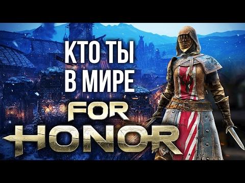 Кто ты в мире For Honor?
