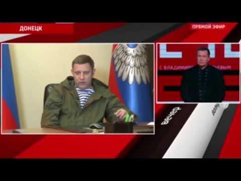 Терорист Захарченко заявив, що збирається взяти штурмом Київ (відео)