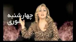 Akharin Chaharshanbeh Saal Music Video Leila Forouhar