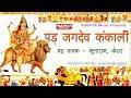 पङ - जगदेव कंकाली-पङ वाचक भोपा मूलाराम, केशर,Padd Jagdev Kankali Mularam Keshar