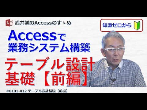 【012】テーブル設計基礎 前編【Accessのすゝめ】 видео
