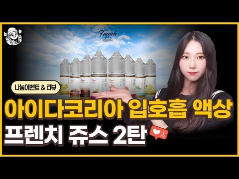 [베이핑] (나눔) 아이다 코리아 프렌치쥬스 전자담배 입호흡 액상 리뷰