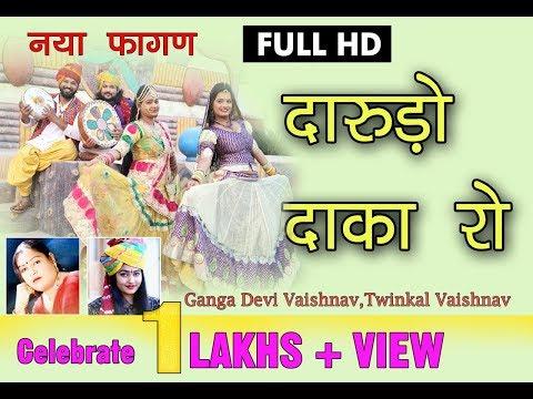 Video Superhit Fagan   दरूड़ो दाका रो- FULL HD VIDEO   Marwadi Desi Fagan Song   New Holi Song 2018   PRG download in MP3, 3GP, MP4, WEBM, AVI, FLV January 2017
