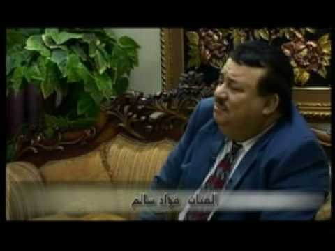 لقاء الفنان العراقي فؤاد سالم جزء الأول/...