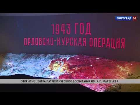 100 лет Маресьеву. Открытие патриотического центра