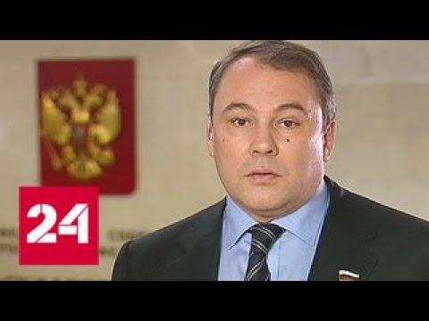 Толстой: мы столкнулись с двойными стандартами в отношении регламента ПА ОБСЕ и терпение лопнуло -… - DomaVideo.Ru