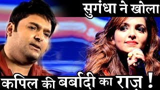 Download Video Sugandha Mishra's SHOCKING Revelation on Kapil Sharma MP3 3GP MP4