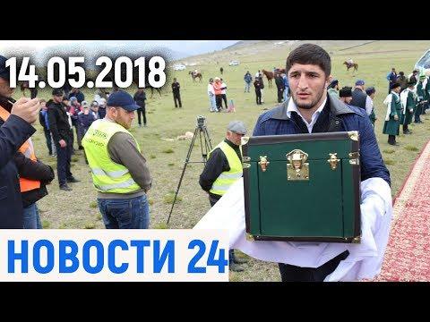 Новости Дагестан за 14. 05.  2018 года. - DomaVideo.Ru