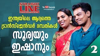 Video In Conversation with Surya and Ishaan K Shan | Straight Line | Kaumudy TV | Part 02 MP3, 3GP, MP4, WEBM, AVI, FLV Agustus 2018