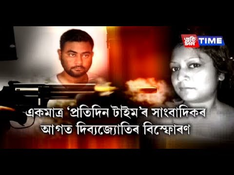 Download Twist in Dimpee murder case as main accused now denies his role in her murder HD Mp4 3GP Video and MP3