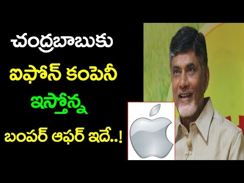 Apple Computers Planning Unit At Chittoor | Andhrapradesh | Cm Chandrababu | Latest News | Taja30