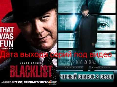Video THE BLACKLIST / ЧЁРНЫЙ СПИСОК  дата выхода серий download in MP3, 3GP, MP4, WEBM, AVI, FLV January 2017