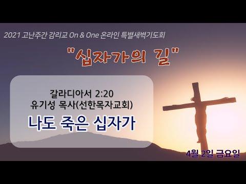 2021년 4월 2일 고난주간 온라인 특별새벽기도회(On & One 십자가의 길)