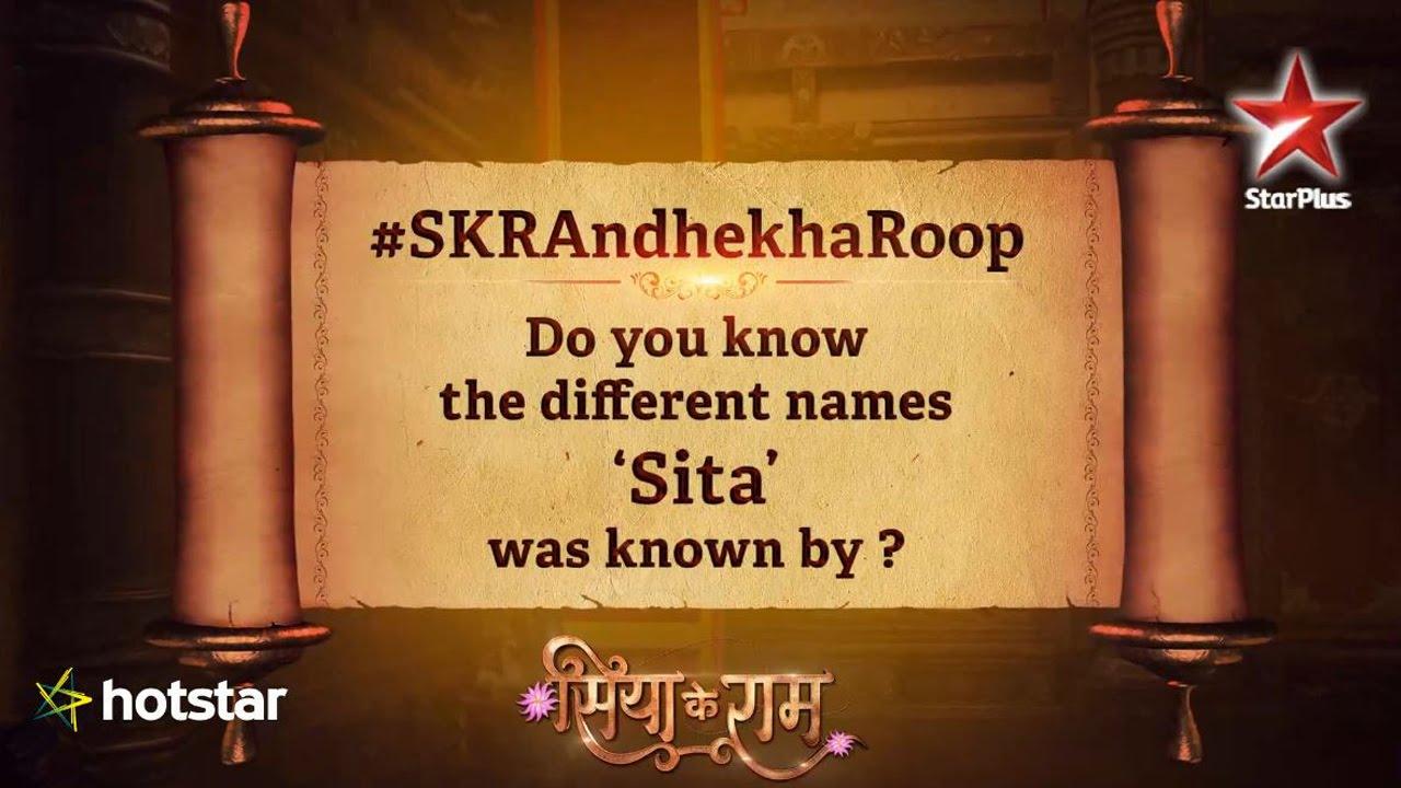 Siya Ke Ram: Unknown fact about Sita!