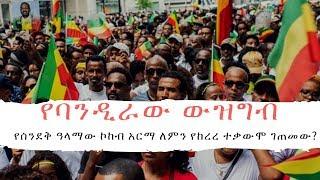 Video Ethiopia: የሰንደቅ ዓላማው ኮከብ አርማ ለምን የከረረ ተቃውሞ ገጠመው? MP3, 3GP, MP4, WEBM, AVI, FLV September 2018