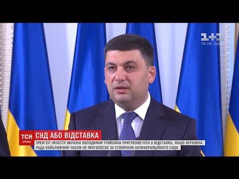 Гройсман у ВР заявив про можливу відставку з посади прем'єр-міністра - DomaVideo.Ru