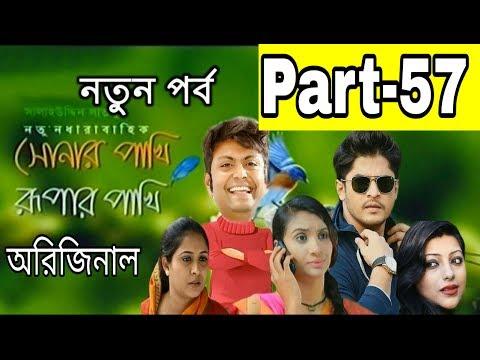 bangla natok sonar pakhi  ruper pakhi part 57 hd latest bangla news