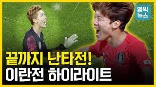 [이란전 하이라이트] '해결사' 황의조 2경기 연속 골~ 이란전 골가뭄 날렸다!!