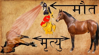 "कैसे जन्मी थी ""मौत"" ? How Did Concept of 'Death' Come Into Existence 